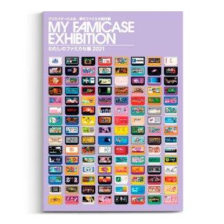 わたしのファミカセ展2021 図録 / METEOR