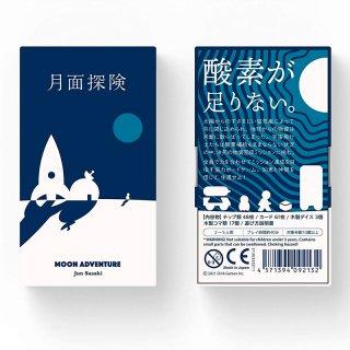 月面探険 / Oink Games