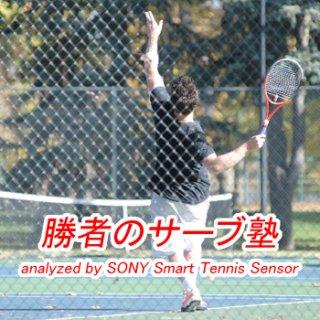 【レギュラー受講】勝者のサーブ塾 analyzed by SONY Smart Tennis Sensor 4回分受講チケット