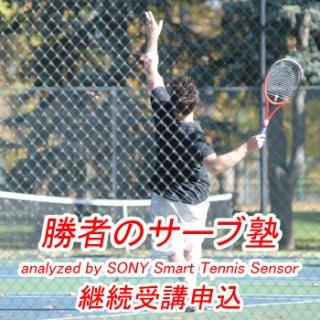 【既存塾生専用】勝者のサーブ塾 analyzed by SONY Smart Tennis Sensor 4回分継続受講チケット(継続受講手続)