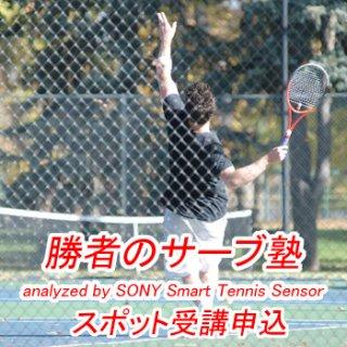 先着1名さま【2021/9/12(Sun) スポット受講】勝者のサーブ塾 analyzed by SONY Smart Tennis Sensor 1回スポット受講お申込み
