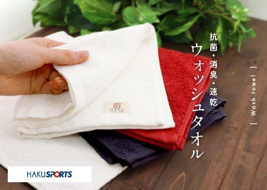 【HAKU SPORTS】 ウォッシュタオル