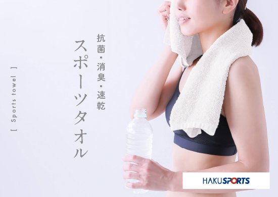 【HAKU SPORTS】 スポーツタオル