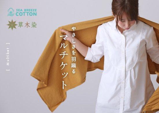 【伯プレミアム】 マルチケット 草木染