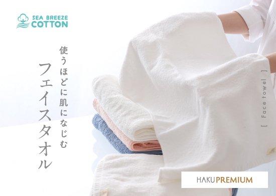 【伯プレミアム】 フェイスタオル