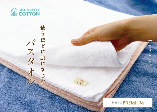 【伯プレミアム】 バスタオル