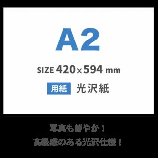 (光沢紙)大判・ポスターA2サイズ