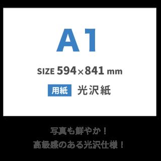(光沢紙)大判・ポスターA1サイズ