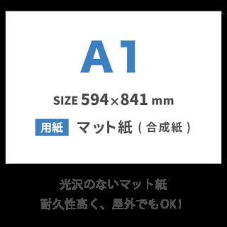 (マット紙 -合成紙-)大判・ポスターA1サイズ