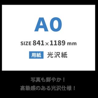 (光沢紙)大判・ポスターA0サイズ