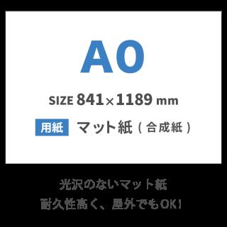 (マット紙 -合成紙-)大判・ポスターA0サイズ