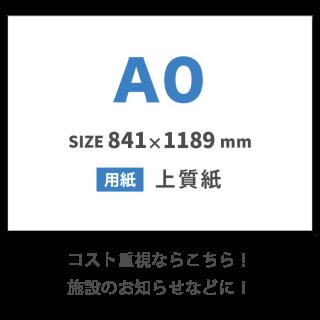 (上質紙)大判・ポスターA0サイズ