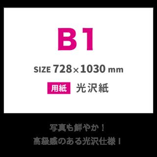 (光沢紙)大判・ポスターB1サイズ