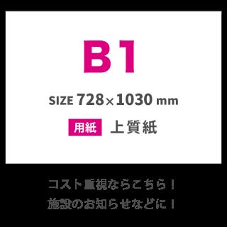 (上質紙)大判・ポスターB1サイズ