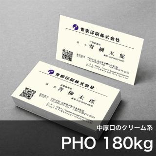 (用紙:PHO)名刺・ショップカード印刷