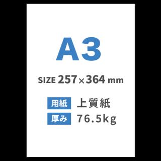 A3チラシ印刷(用紙:上質紙 76.5kg)