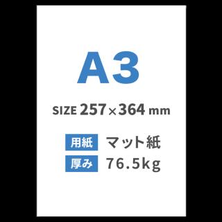 A3チラシ印刷(用紙:マット紙 76.5kg)