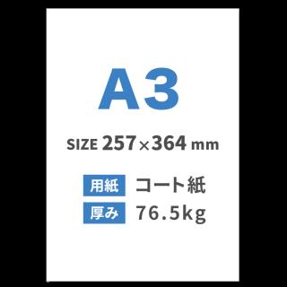 A3チラシ印刷(用紙:コート紙 76.5kg)