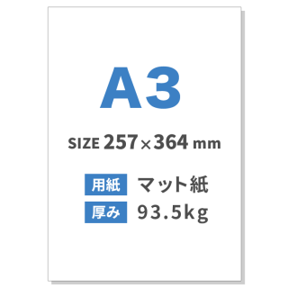 A3チラシ印刷(用紙:マット紙 93.5kg)