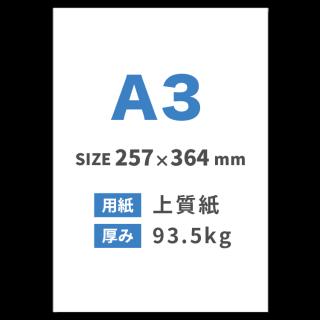 A3チラシ印刷(用紙:上質紙 93.5kg)
