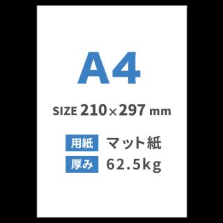 A4チラシ印刷(用紙:マット紙 62.5kg)