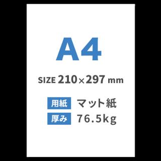A4チラシ印刷(用紙:マット紙 76.5kg)