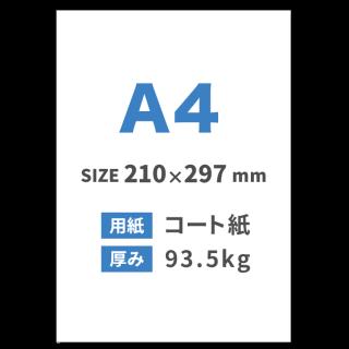 A4チラシ印刷(用紙:コート紙 93.5kg)