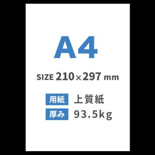A4チラシ印刷(用紙:上質紙 93.5kg)
