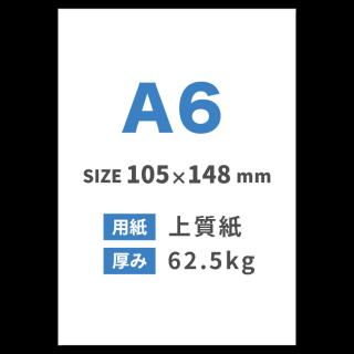 A6チラシ印刷(用紙:上質紙 62.5kg)