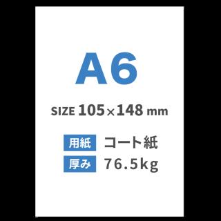 A6チラシ印刷(用紙:コート紙 76.5kg)