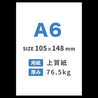 A6チラシ印刷(用紙:上質紙 76.5kg)