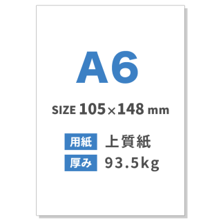 A6チラシ印刷(用紙:上質紙 93.5kg)