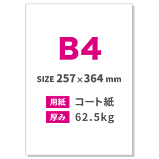 B4チラシ印刷(用紙:コート紙 62.5kg)