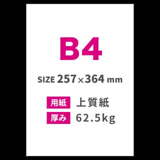 B4チラシ印刷(用紙:上質紙 62.5kg)