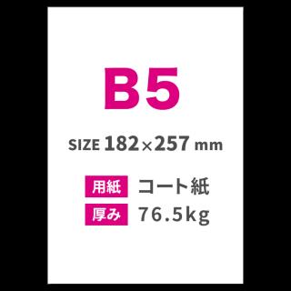 B5チラシ印刷(用紙:コート紙 76.5kg)