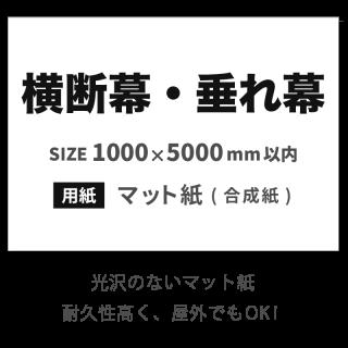横断幕・垂れ幕(用紙:マット紙-合成紙-)