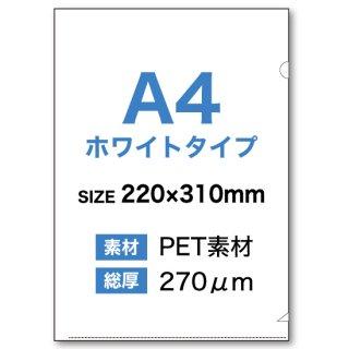 【片面印刷】クリアファイル印刷 | A4ホワイトタイプ