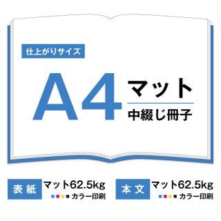 A4中綴じ冊子【表紙・本文:カラー印刷・マット62.5kg】