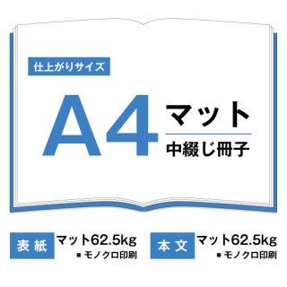 A4中綴じ冊子【表紙・本文:モノクロ印刷・マット62.5kg】
