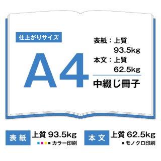 A4中綴じ冊子【表紙(カラー)上質93.5kg 本文(モノクロ)上質62.5kg】