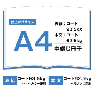 A4中綴じ冊子【表紙(カラー)コート93.5kg 本文(モノクロ)コート62.5kg】
