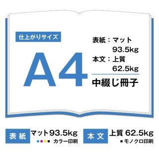 A4中綴じ冊子【表紙(カラー)マット93.5kg 本文(モノクロ)上質62.5kg】