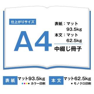 A4中綴じ冊子【表紙(カラー)マット93.5kg 本文(モノクロ)マット62.5kg】