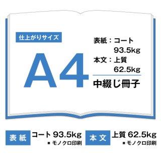 A4中綴じ冊子【表紙(モノクロ)コート93.5kg 本文(モノクロ)上質62.5kg】