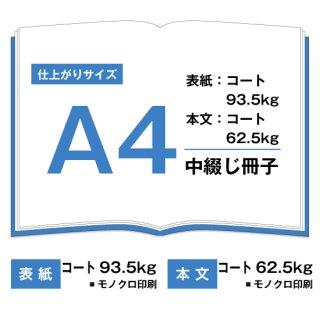 A4中綴じ冊子【表紙(モノクロ)コート93.5kg 本文(モノクロ)コート62.5kg】