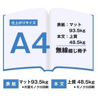 A4無線綴じ冊子【表紙(片面モノクロ)マット93.5kg 本文(モノクロ)上質48.5kg】