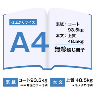 A4無線綴じ冊子【表紙(片面カラー)コート93.5kg 本文(モノクロ)上質48.5kg】