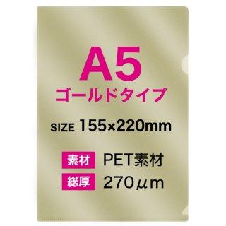 【片面印刷】クリアファイル印刷 | A5ゴールドタイプ