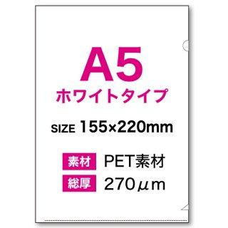 【片面印刷】クリアファイル印刷 | A5ホワイトタイプ