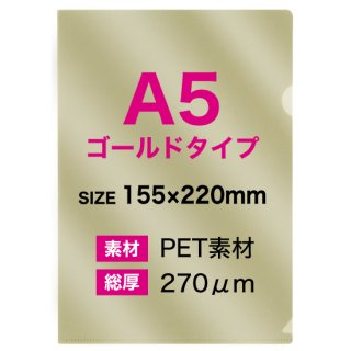 【両面印刷】クリアファイル印刷 | A5ゴールドタイプ